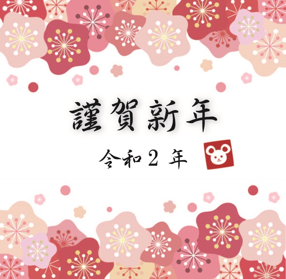 謹賀新年 令和 ハンコ