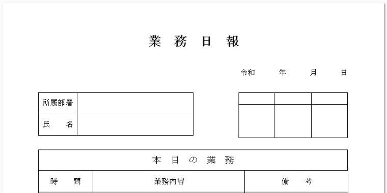 業務日報の無料テンプレート素材・シンプル・word・Excel・pdf