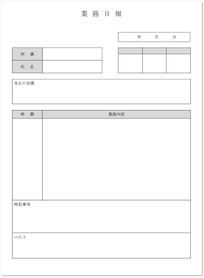 エクセルで使える業務日報のダウンロード