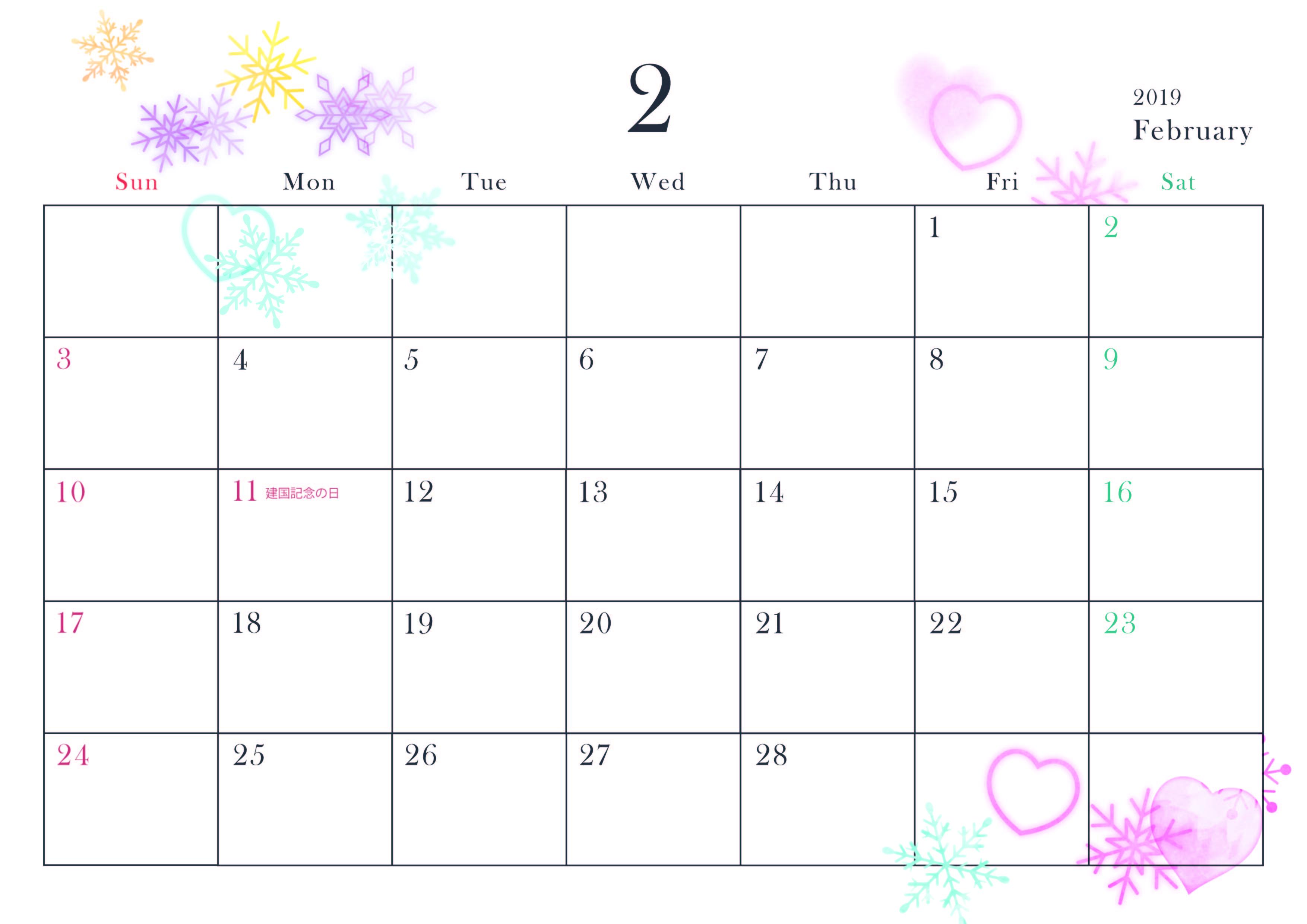 2019年2月横型カレンダー