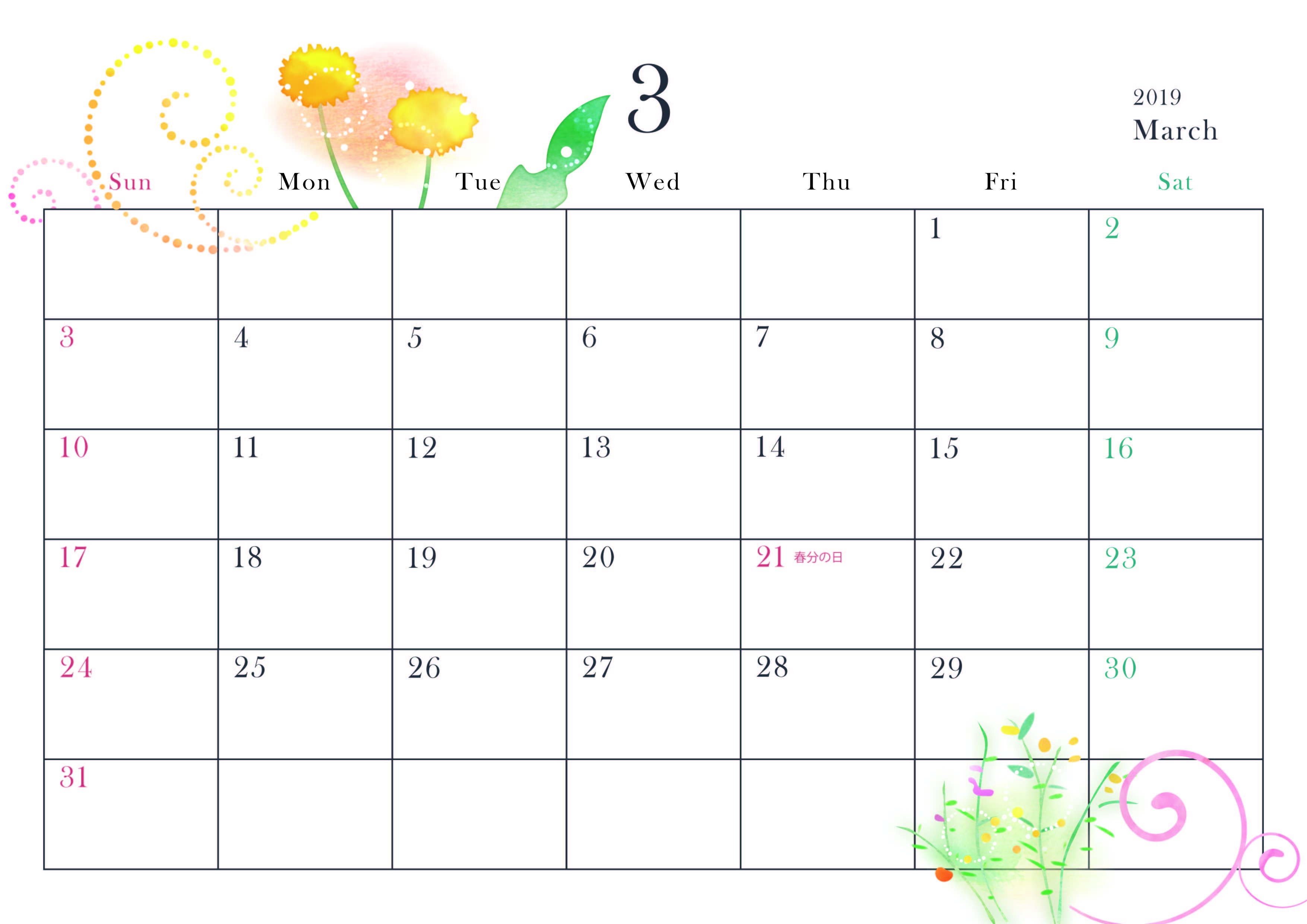 2019年3月横型カレンダー