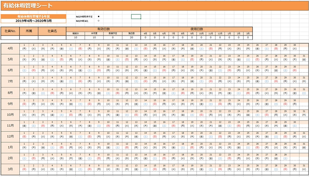 年次有給休暇管理簿の無料エクセル(Excel)自動計算テンプレート素材