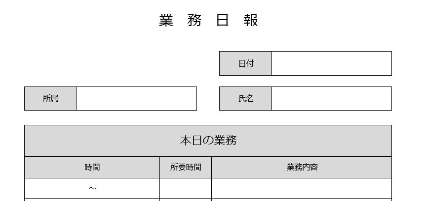 シンプルな書き方簡単な業務日報のテンプレートword・Excel・pdf