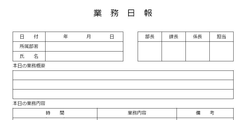 業務日報の無料テンプレート素材・項目多めword・Excel・pdf