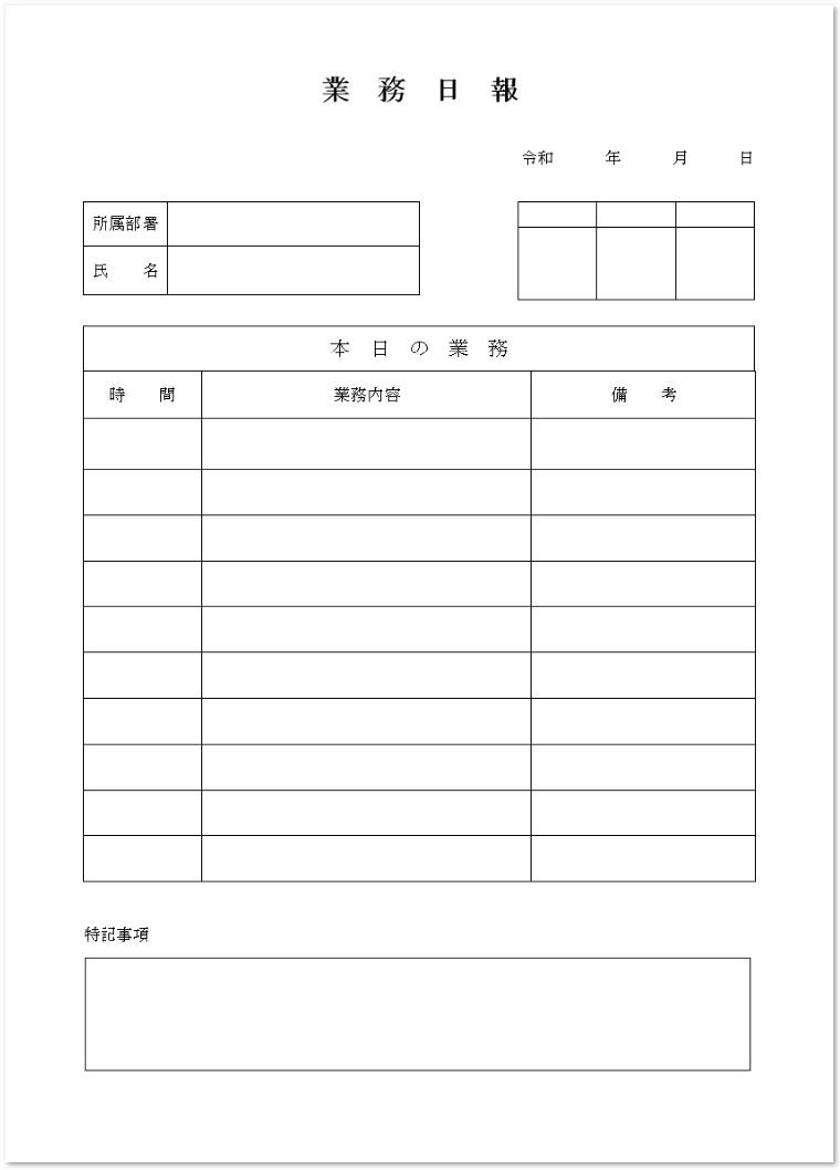 業務日報の無料ダウンロード