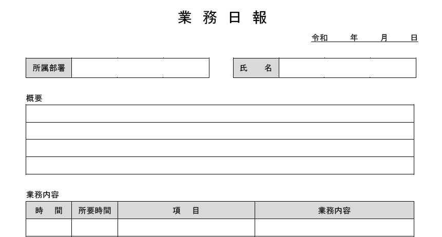 簡単に使える業務日報の無料テンプレート素材・エクセル&ワード