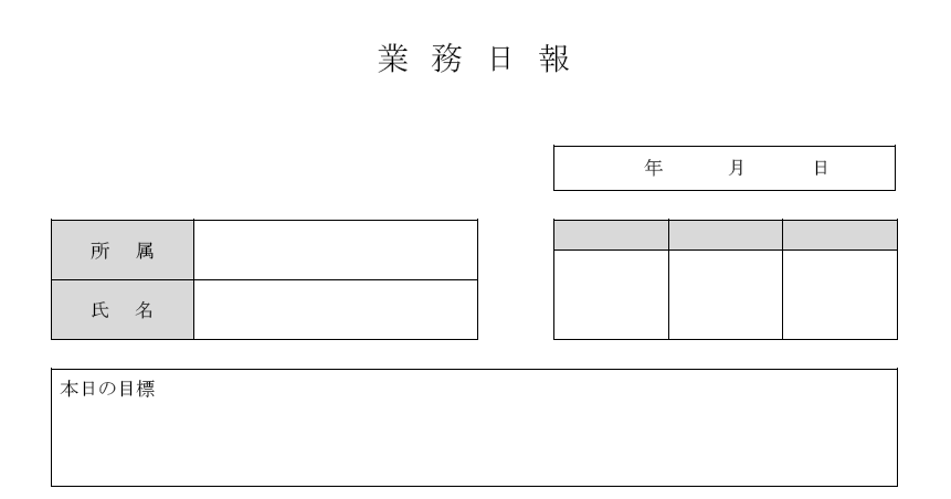 エクセルで編集出来る業務日報の無料テンプレート素材