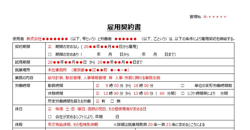 雇用契約書の無料テンプレート素材・Word&PDF・A4サイズ