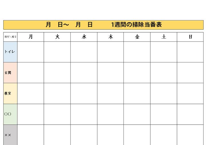 無料で使えるエクセルの週間・掃除当番表のテンプレート