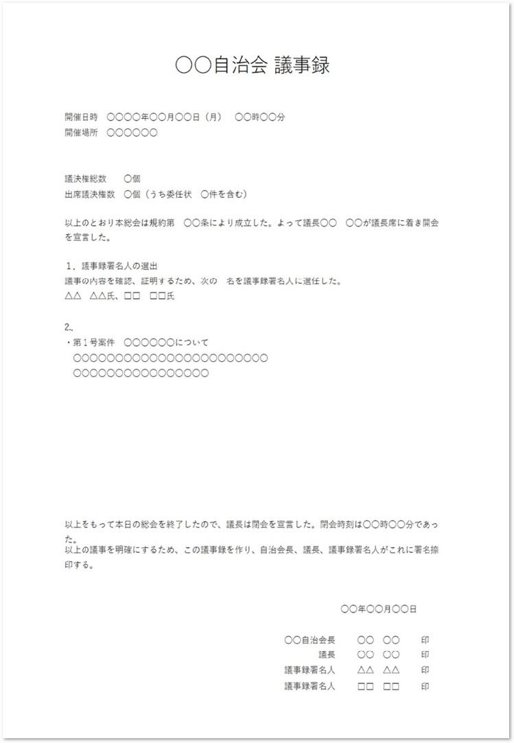 自治会の議事録の記入例と見本・書き方