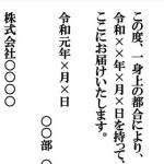 退職届-02
