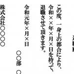 退職願-02