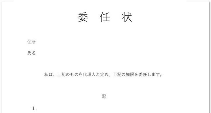 委任状の無料テンプレート素材・シンプル/word/pdf/excel