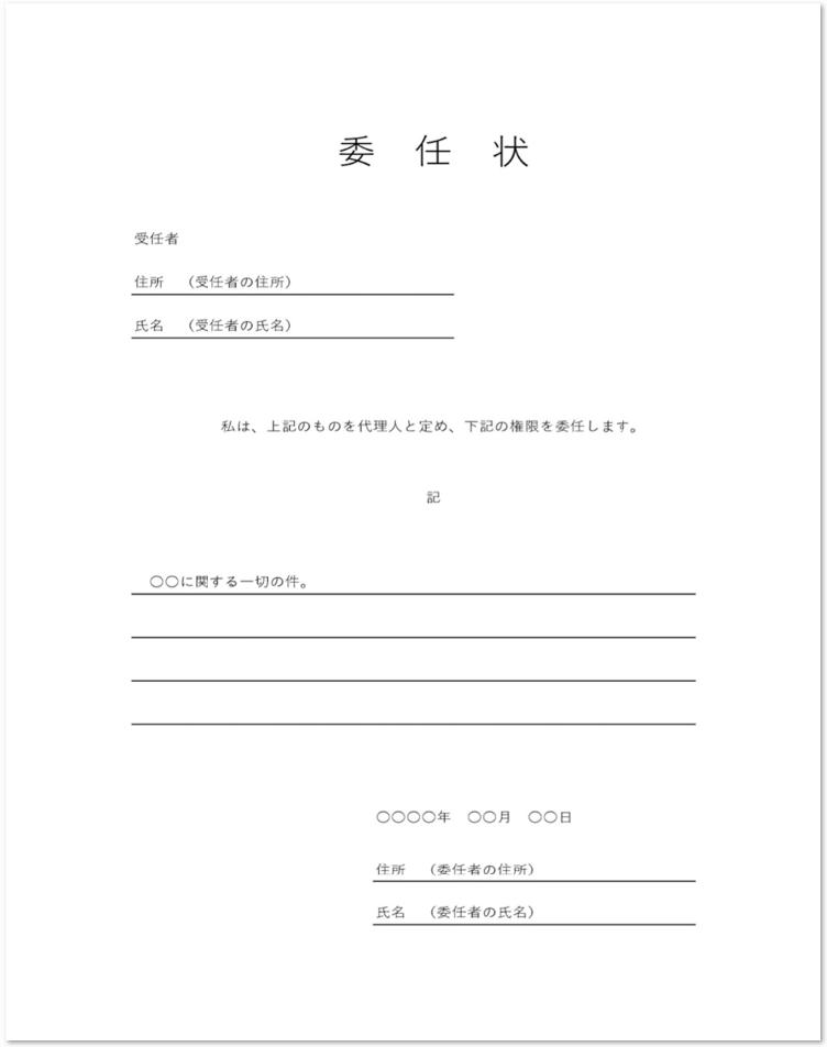 書式に罫線が引いてある委任状のダウンロード