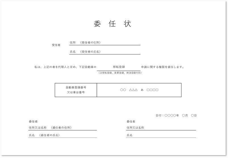 自動車の移転・変更・抹消登録のテンプレートをダウンロード