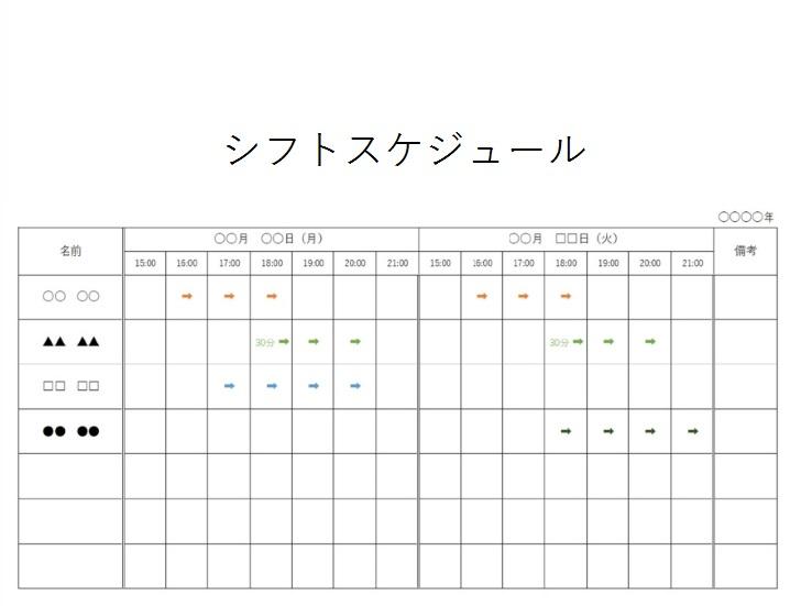 無料の「エクセル」テンプレート従業員・バイト・パートのシフト管理!