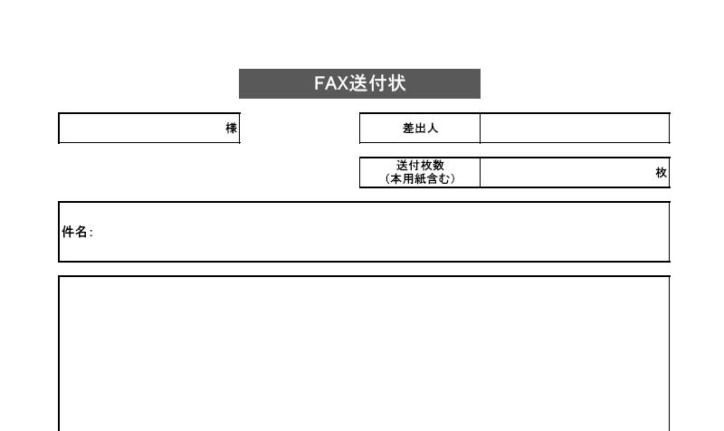 FAX送付状・ビジネスで使えるシンプルなデザインの無料テンプレート