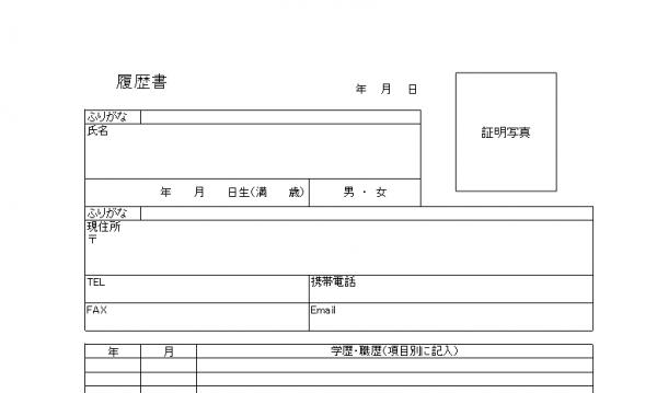 シンプルなA4・エクセル・PDFの履歴書の無料テンプレート