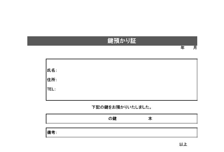 無料で使える鍵の預り証・word-Excel-pdfのテンプレート