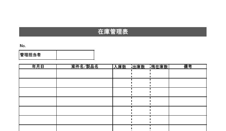 在庫管理表word-Excel-pdfの無料テンプレートをダウンロード