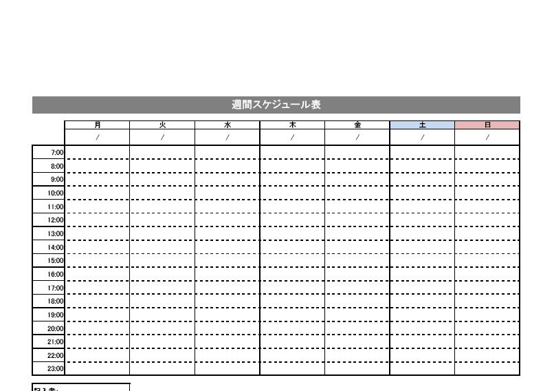 週単位で使える週間スケジュールのエクセル・ワードの無料テンプレート