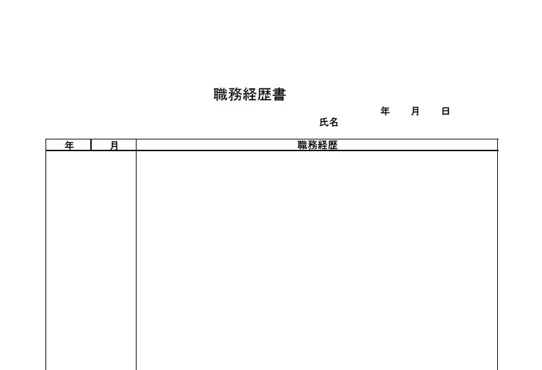 無料ダウンロード!職務履歴書のword-Excel-pdfフォーマット