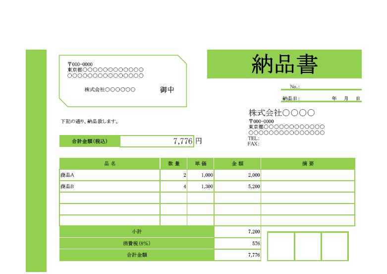 グリーン・横型・A4の無料で使える納品書のテンプレート