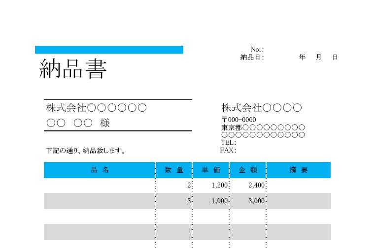 縦型・青色ベースのエクセル・納品書の無料テンプレート
