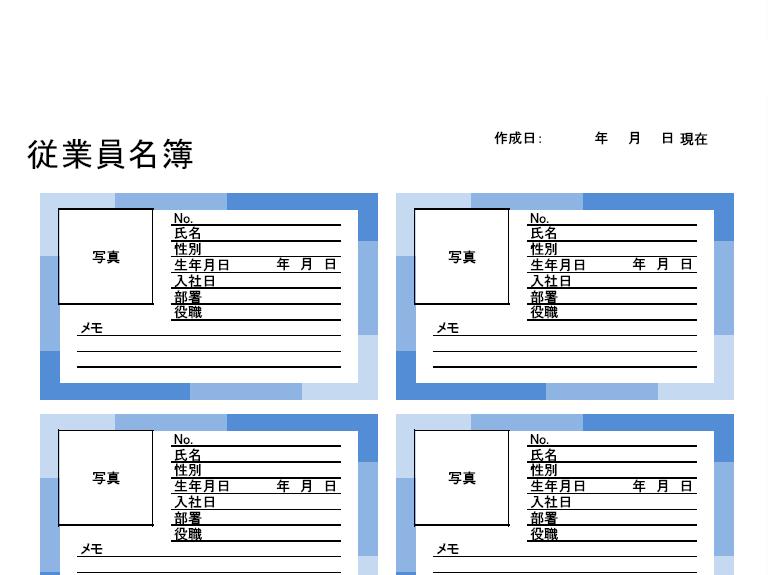 縦型の従業員名簿8名のエクセル「Excel」無料テンプレート