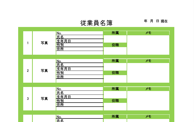グリーン・縦型の従業員名簿・8人分のエクセル無料テンプレート