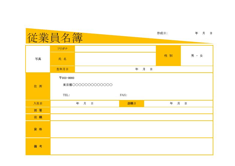 横型A4サイズの個別管理の従業員名簿・エクセルの無料テンプレート