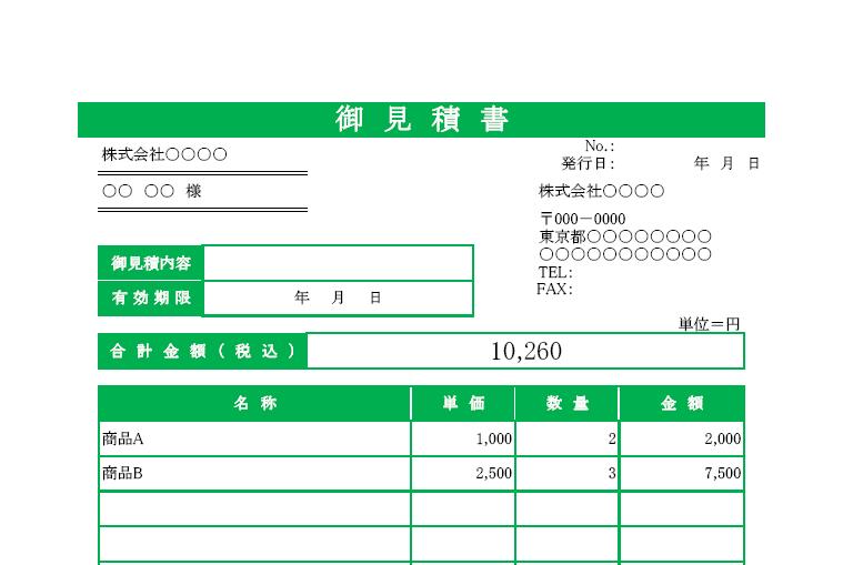 シンプルなグリーンのおしゃれな見積書の無料テンプレート