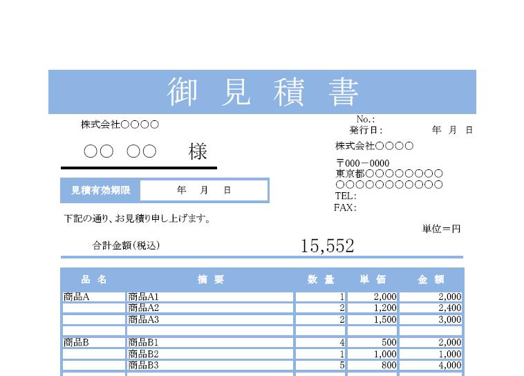 縦型ブルーの見積書のエクセル・無料フォーマット