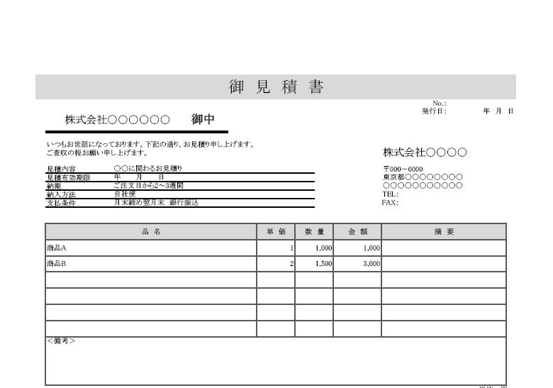 シンプルな横型モノクロのExcel見積書・無料テンプレート