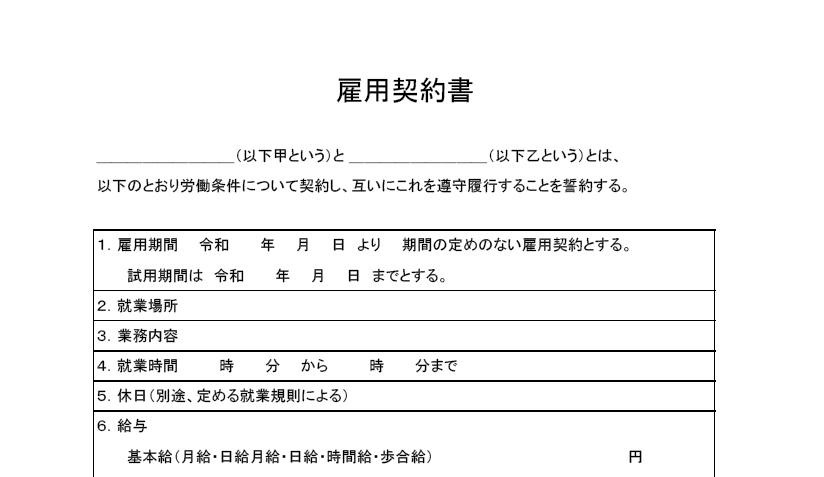 雇用 職場 法人 会社 契約