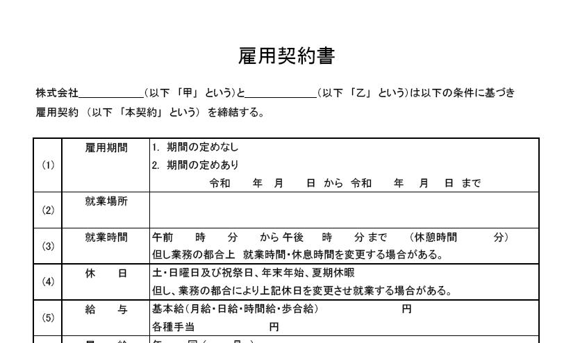 雇用 職場 法人 会社 パート アルバイト 社員 契約