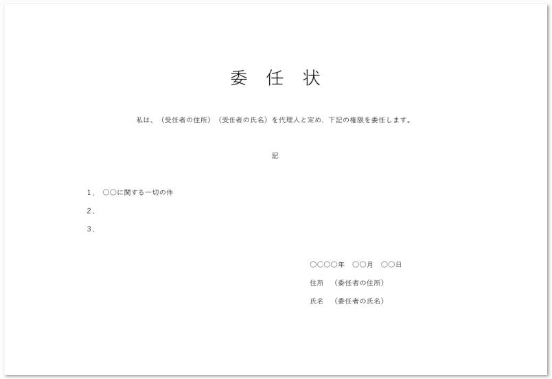 書き方が簡単なシンプルなPDFの委任状テンプレート素材