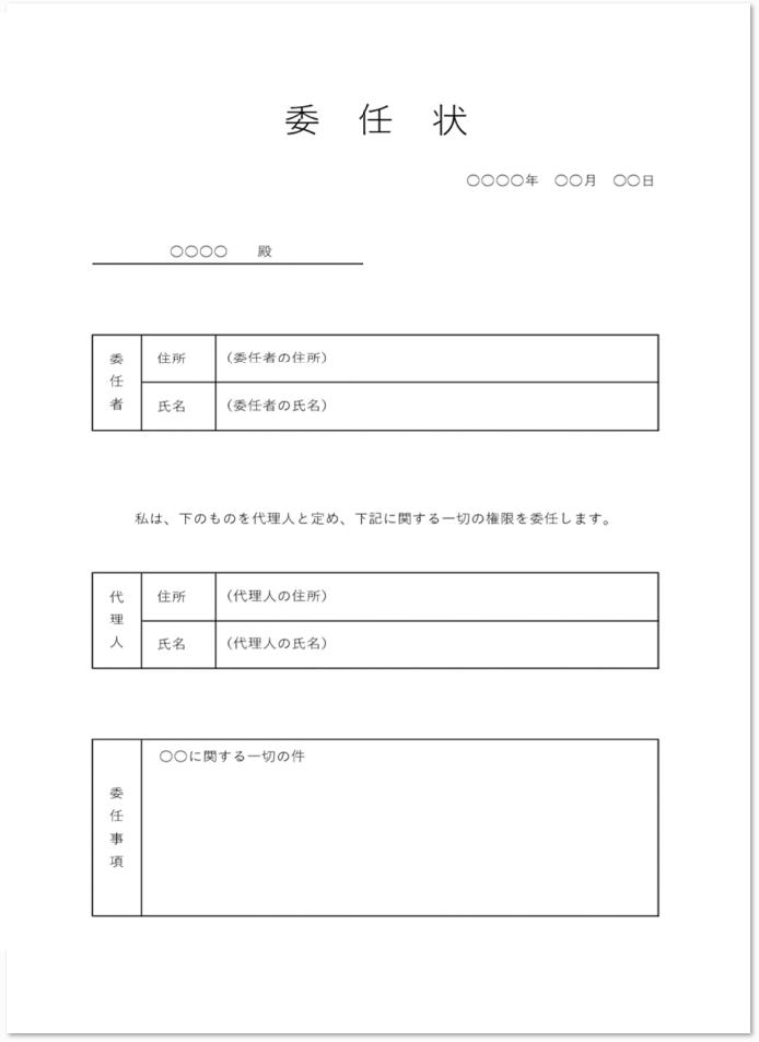 表形式の縦型・委任状の無料テンプレートをダウンロード