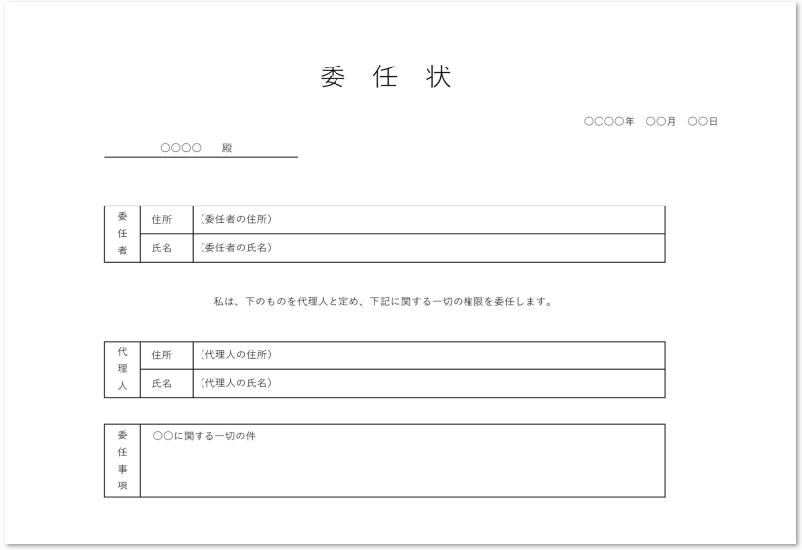 公証人の認証を受ける為の無料の委任状をダウンロード