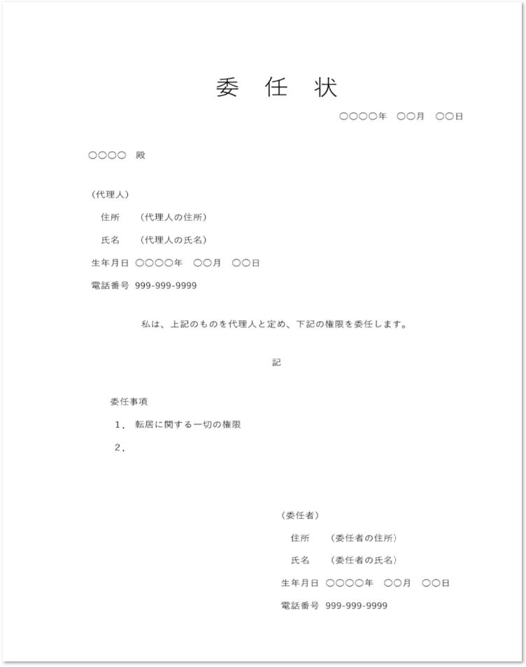 転居届の委任状を「書き方の見本」無料でダウンロード