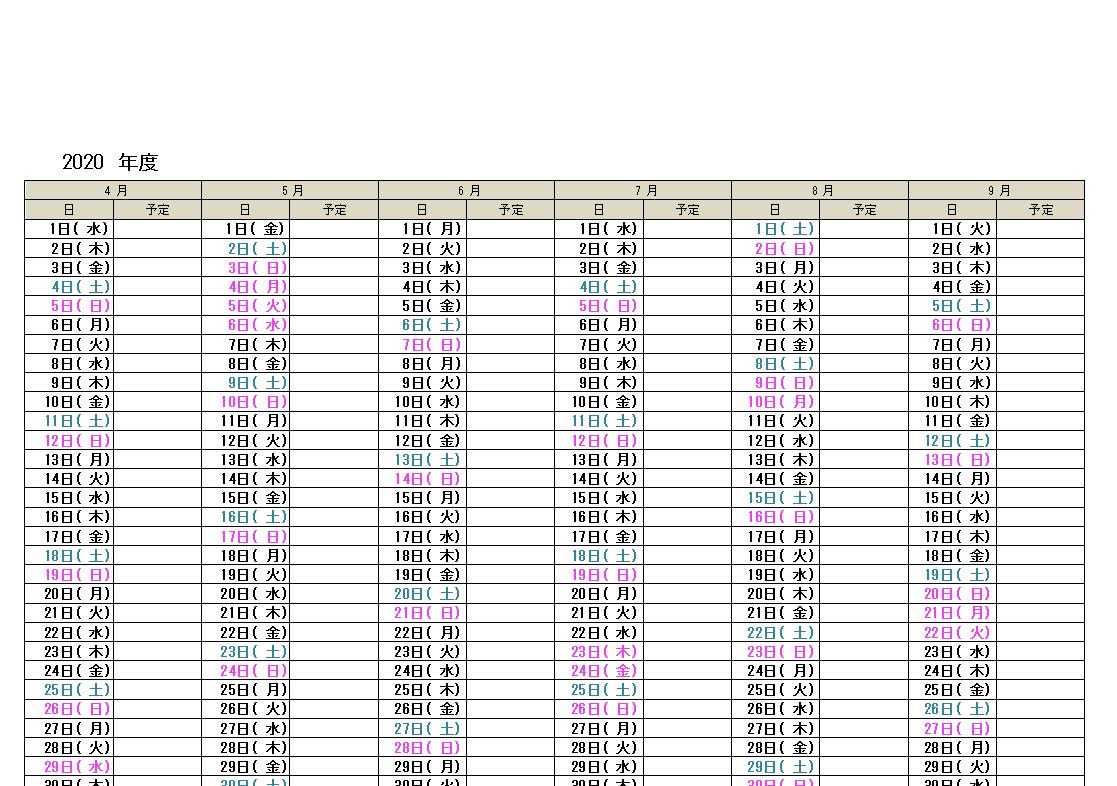 無料で使える万年カレンダーエクセル(Excel)テンプレート