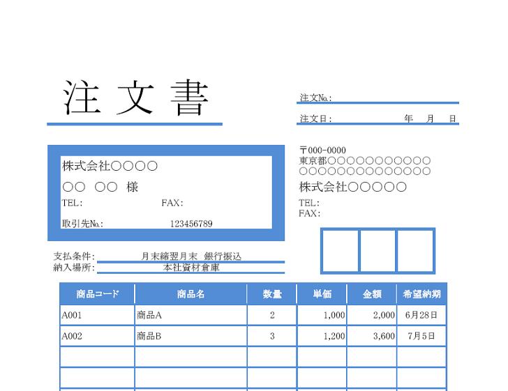 FAX対応A4サイズのエクセル「Excel」注文書の無料テンプレート