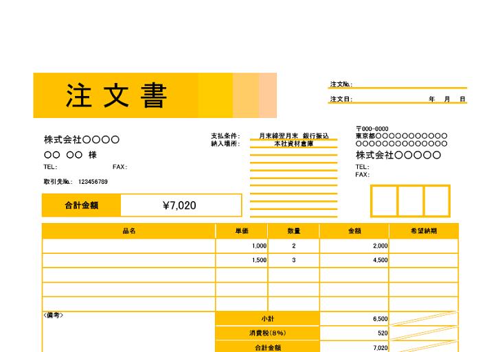 個人も法人も使える!シンプルな横型のエクセル注文書の無料テンプレート