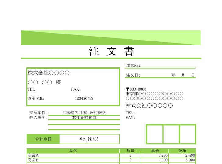 A4で簡単に印刷が出来る発注書・注文書の無料テンプレート