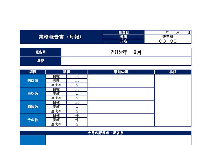 業務 職場 法人 会社 月報 報告 青色