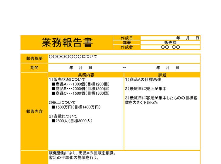 期間タイプの業務報告書「エクセル」無料テンプレート