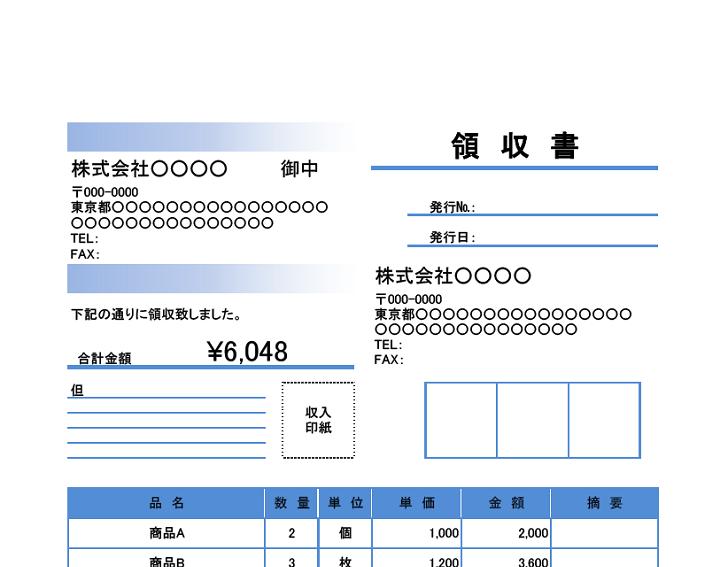 領収書の使いやすいA4サイズ・エクセルの無料テンプレート