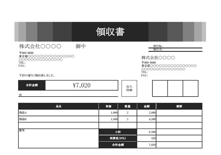横型のシンプルなモノクロ&エクセル領収書の無料テンプレート