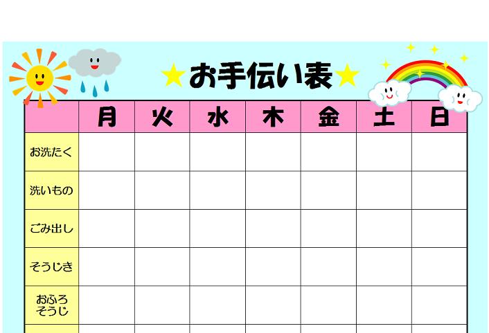 印刷が簡単!かわいいシンプルな無料お手伝い表のテンプレート