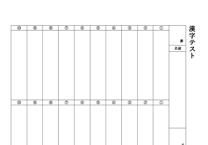 印刷簡単な漢字テスト10問小テスト用のエクセル「Excel」テンプレート